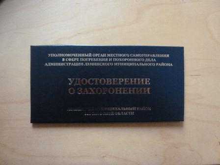 паспорт на захоронение образец