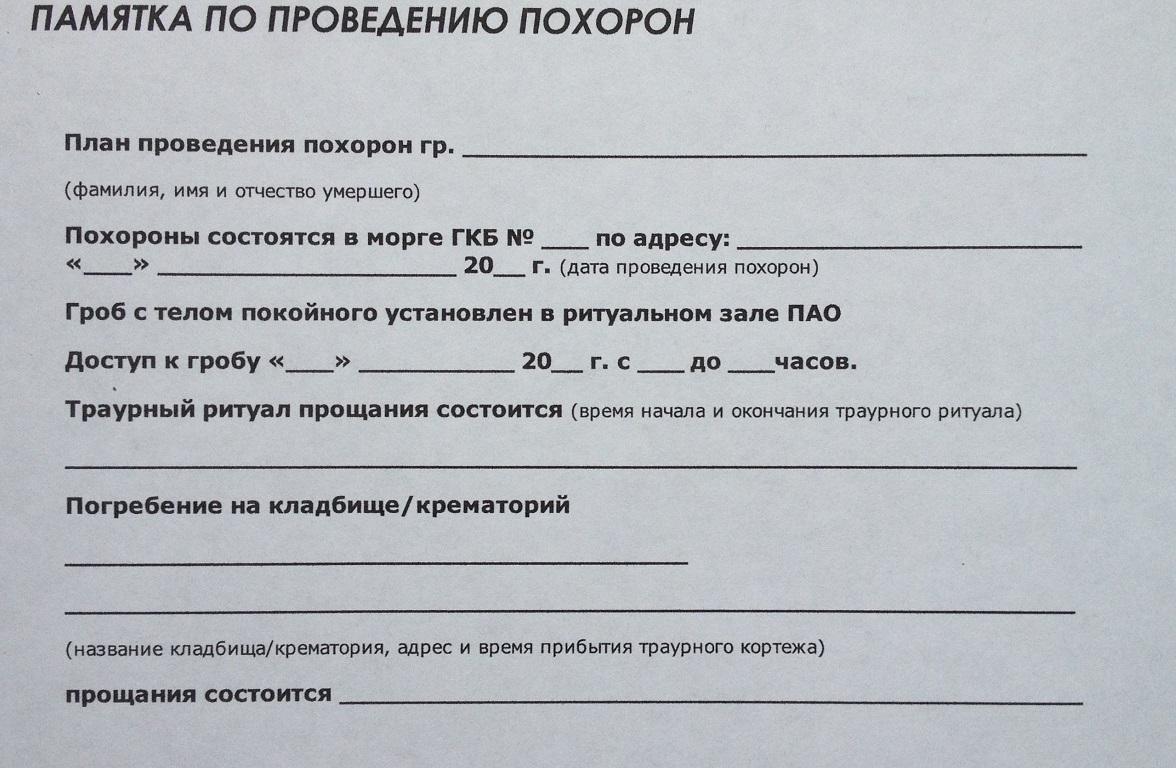 Письмо в генпрокуратуру рф электронной почтой