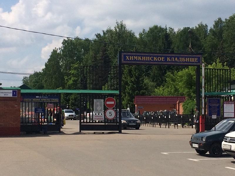 Химкинское кладбище телефон надгробные памятники гродно